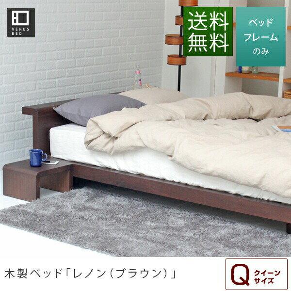 レノン[ブラウン](クイーン)木製ベッド【マットレス別売り】【組立設置無料】 クイーンベッド クイーンベット