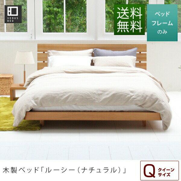 ルーシー[ナチュラル](クイーン)木製ベッド【マットレス別売り】【組立設置無料】 クイーンベッド クイーンベット