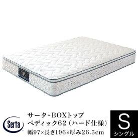 【正規販売店】サータ マットレス シングル BOXトップ ペディック62 ハード ポケットコイル ボックストップ Serta