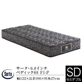 【正規販売店】サータ マットレス セミダブル 6.8インチ ペディック68 F1-P ポケットコイル Serta