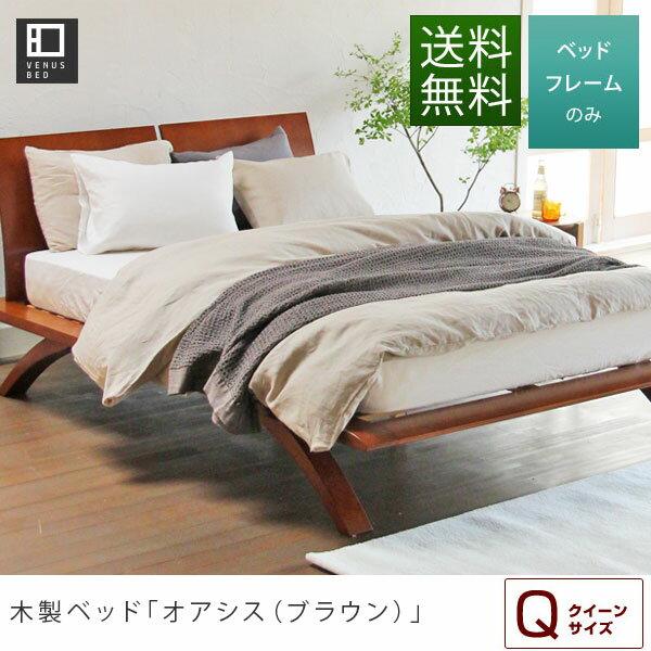オアシス ブラウン(クイーン)木製ベッド【マットレス別売り】 【組立設置無料】 クイーンベッド クイーンベット