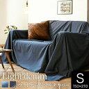 マルチカバー 150×210cm 長方形 ライトデニム S デニム ジーンズ 綿100% 薄手 洗える ウォッシャブル やわらか ソフ…
