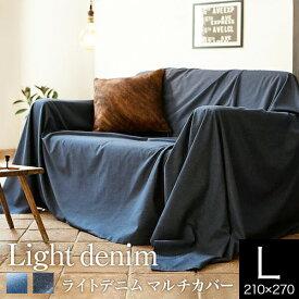 ライトデニム マルチカバー (210×270cm) ソファーカバー ベッドカバー フリークロス マルチクロス こたつカバー 布 クロス カバー ベッド ソファ こたつ デニム 長方形