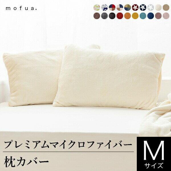 マイクロファイバー 枕カバー mofua プレミアムマイクロファイバー枕カバー Mサイズ (43×90cm) 枕 カバー ピローケース ピロケース まくらカバー ピローカバー