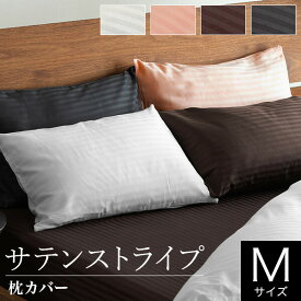 枕カバー M 43×63cm 枕用 綿100% サテン織り サテンストライプ オールシーズン 速乾 吸湿 枕ケース まくらカバー ピローケース ピロケース ピローカバー ホテル仕様 ホテルスタイル 高級 高品質寝具
