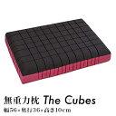 無重力枕 The Cubes ザ キューブス 幅56cm×奥行36cm×高さ10cm TheCubes 枕カバー付き 通気性 抗菌性 枕 まくら ピロ…