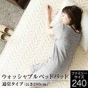 ベッドパッド 240×200cm ウォッシャブルベッドパッド ファミリーサイズ 洗濯用ネット付き 敷きパッド 敷パット ベッドパット 抗菌 防臭 洗濯 洗える 丸洗いOK