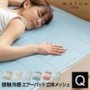 mofua cool 接触冷感 通気性に優れたエアーパッド クイーンサイズ (160×200cm) クール クールマット 敷パッド ひんや…