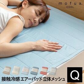mofua cool 接触冷感 通気性に優れたエアーパッド クイーンサイズ (160×200cm) クール クールマット 敷パッド ひんやり敷きパッド 快適 ひんやりマット 冷却マット 夏用 ベッドパッド エアーパット エアパット エアパッド