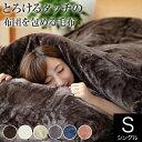 毛布 シングル マイクロファイバー とろけるタッチの布団を包める毛布 150×210cm あったか 秋 冬 布団カバー ふわふ…