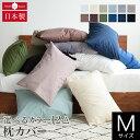 【店内全品10%OFFクーポン】枕カバー M 43×63cm プレーンコレクション 綿100% オールシーズン 日本製 国産 洗える …