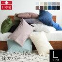 枕カバー L 50×70cm プレーンコレクション 綿100% オールシーズン 日本製 国産 洗える おしゃれ シンプル 枕ケース …