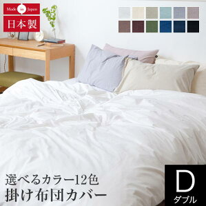 プレーンコレクション【掛け布団カバー】ダブルサイズ(190×210cm)【ベッドリネン】
