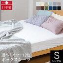 ボックスシーツ シングル 綿100% プレーンコレクション 100×200×25cm オールシーズン 日本製 国産 ホテル仕様 ウォ…