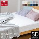 ボックスシーツ セミダブル 綿100% プレーンコレクション 120×200×25cm オールシーズン 日本製 国産 ホテル仕様 ウ…