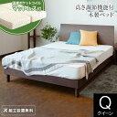 【エントリーでポイント10倍!】ベッド クイーン 木製 国産ポケットコイルマットレス付 組立設置無料 2段階 高さ調整 …