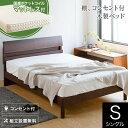 ベッド シングル 木製 国産ポケットコイルマットレス付 組立設置無料 2口 コンセント付き 棚付き ドミール ブラウン …