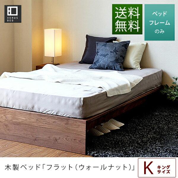 フラット ウォールナット(キング)木製ベッド【マットレス別売り】【国産ベッド】【組立設置無料】 キングベッド キングベット