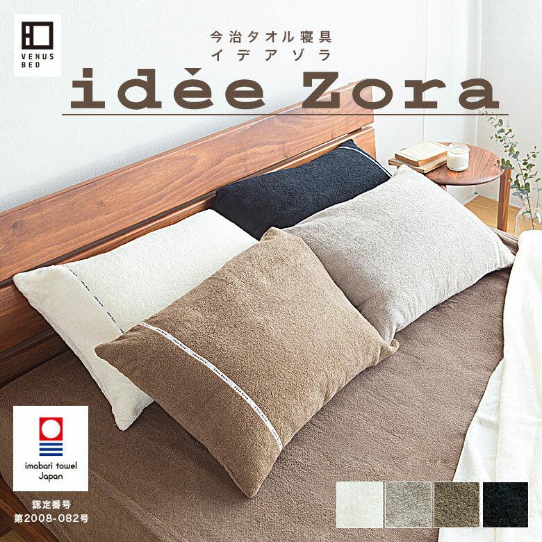 イデアゾラ(ideeZora) 今治 コットン ボックスシーツ セミダブルサイズ(120×200×30cm) タオル生地 タオル地 パイル地 ベッドシーツ ベットシーツ