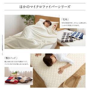 mofua布団を包めるぬくぬく毛布ダブル