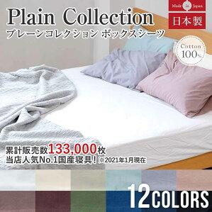 ■プレーンコレクション【ベッド用ボックスシーツ】シングルサイズ(100×200×25cm)【ベッドリネン】
