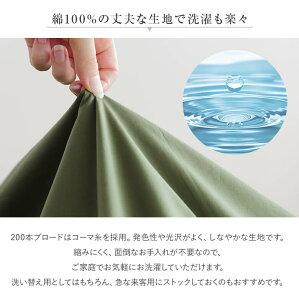 掛け布団カバープレーンコレクションダブルサイズ(190×210cm)布団カバー掛布団カバーかけふとんカバー掛ふとんカバー掛けカバーフトンカバーふとんカバー掛カバー日本製国産綿100%ホテル仕様