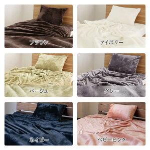 毛布シングルマイクロファイバーとろけるタッチの布団を包める毛布150×210cmあったか秋冬布団カバーふわふわ暖かい暖かぬくもり暖房省エネ節電エコ丸洗いもうふ