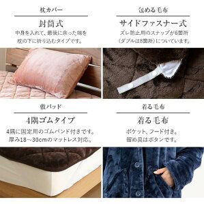 【シングル】とろけるぬくもりタッチの包める毛布(150×210)