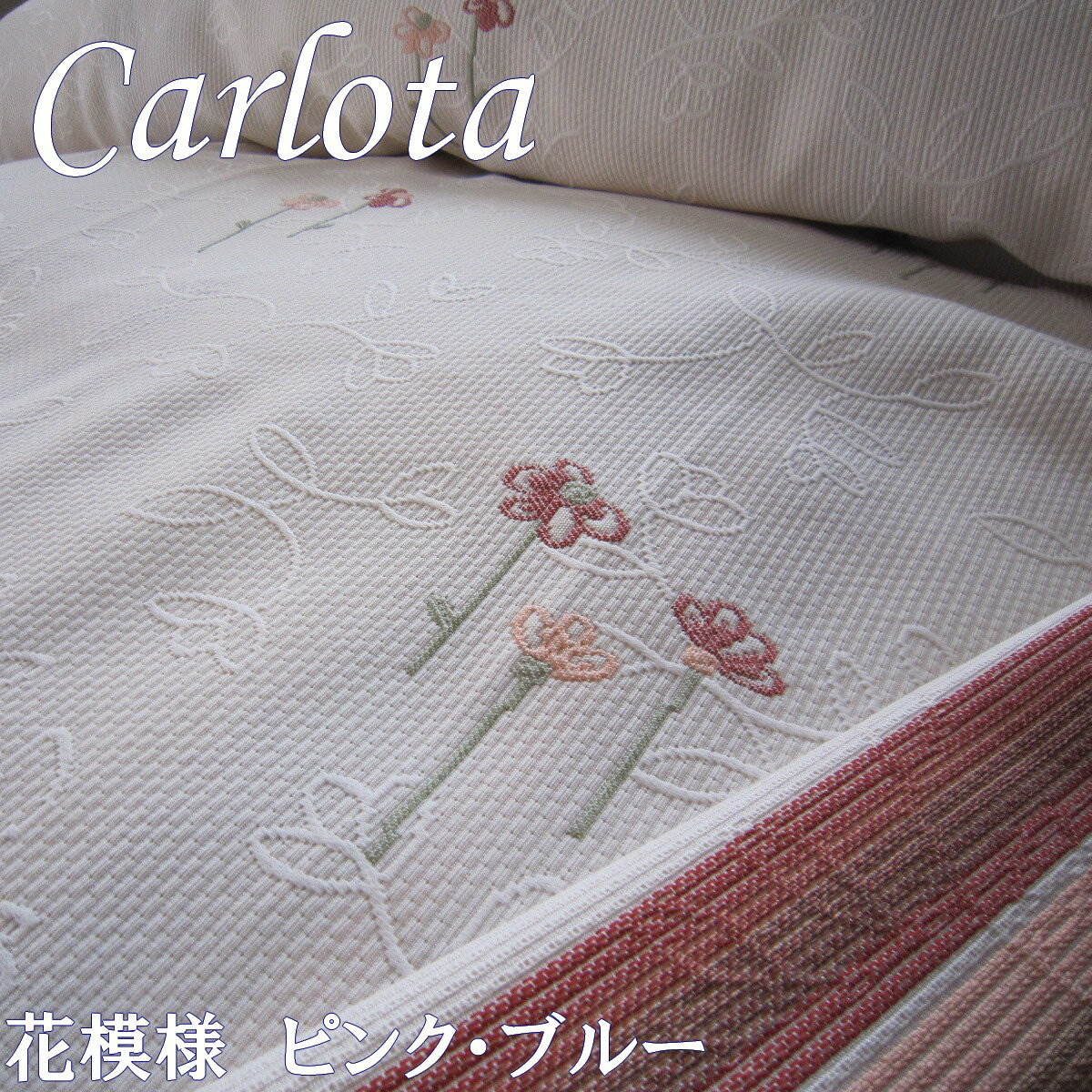 ベッドスプレッド カーロタ シングル 180×270 cm ピンク スペイン製 日本仕様 ジャガード織 リバーシブル 1.6 kg 超広幅生地&デザイン 継ぎ目が無い ベッドカバー ホテル仕様 マルチカバー ギフト プレゼント ご家庭洗濯可