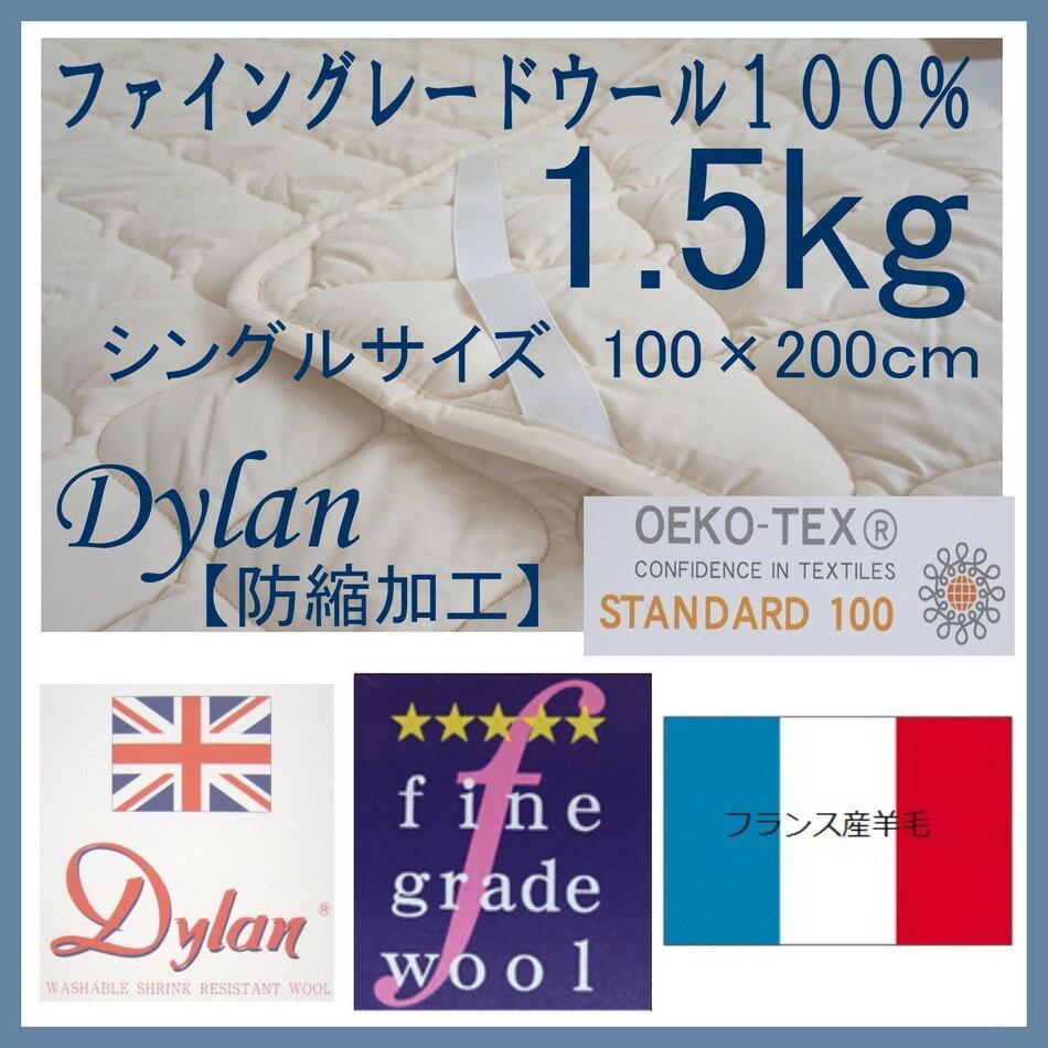 ウール特性を保ってご家庭でお手軽にお洗濯ができ適度のボリュームと弾力のあるワンランク上質ウールベッドパッド シングル 100×200cm ウール1.5kg 英国Dylan防縮加工 日本製 フランス産ウール エコテックス100クラス1認証 ファイングレードウール