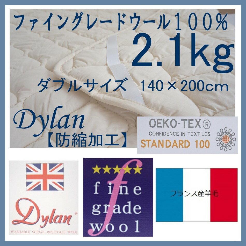 ウール特性を保ってご家庭でお手軽にお洗濯ができ適度のボリュームと弾力のあるワンランク上質ウールベッドパッド ダブル140×200cm ウール2.1kg 英国Dylan防縮加工 日本製 フランス産ウール エコテックス100クラス1認証 ファイングレードウール