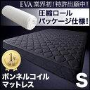 ベッド ベット マットレス シングルサイズ ブラック ホワイト 既成品 シンプル ベーシック 無地 シングル ボンネルコイル ウレタン・低反発素材 ポリエステル 高反発 防ダニ 吸湿 無地 完成品 中