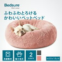 【お買い物マラソンクーポン×P5倍】送料無料 ペットベッド 新商品特価 猫 小型犬 丸型 ふわふわ 絨毛 上品 柔らかい …