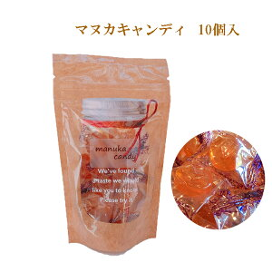 ☆ポイント5倍/マヌカキャンディ マヌカ 10個入り アラタキマヌカハニー 20%使用 個包装 manukacandy ハチミツ 飴