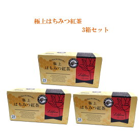 はちみつ紅茶 ラクシュミー 極上はちみつ入り紅茶 送料無料 ティーバック 【25個入×3パック】 紅茶 ハチミツ 神戸