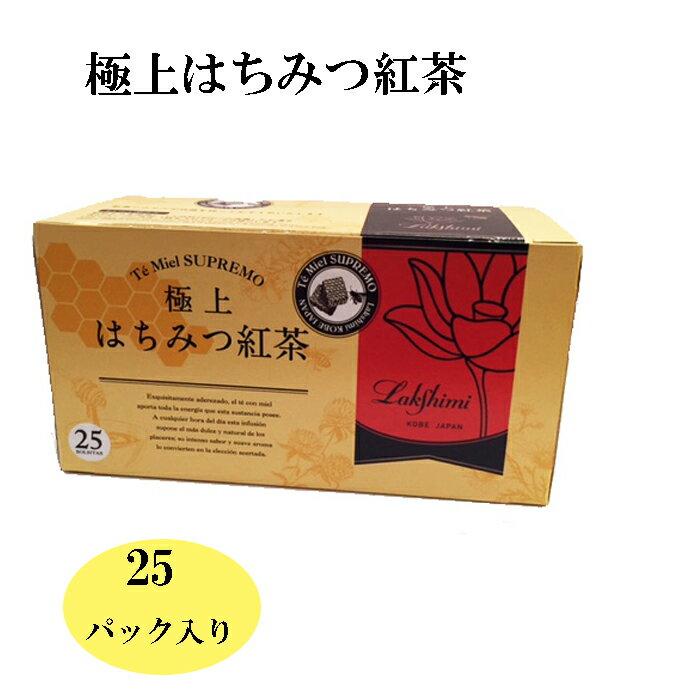 【クーポン獲得で最大2000円off】はちみつ紅茶 極上はちみつ入紅茶 ティーバック 25個入 ラクシュミー ハチミツ