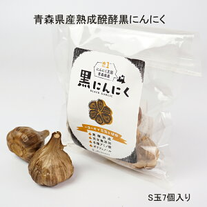 黒にんにく 青森県産 熟成醗酵黒にんにく S玉7玉入 ニンニク ドライフルーツのような美味しさ あす楽 完全無添加 ポリフェノール 免疫力アップ