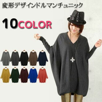 Knit one piece transformation design dolman sleeve V neck long sleeves Lady's
