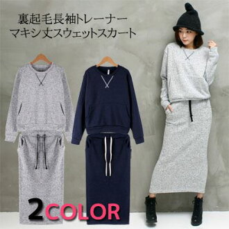 Knit trainers sweat skirt Maxi-length upper and lower set winter ladies