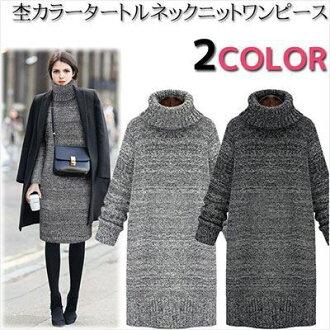 杢 color turtleneck midi length knit dress high neck A-line sweater sweat shirt knit so Lady's in the fall and winter