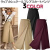 Eight minutes length ribbon string culottes pantskirt Cache-coeur lap gaucho flare wide bottoms spring and summer Lady's