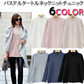 Pastel color turtle high neck knit tunic T-shirt sweater sweat shirt cut-and-sew tops Lady's in the fall and winter