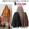 2WAY reversible midi length velvet Tulle skirt mi-mollet length knee lower length tutu pleats Lady's in the fall and winter