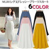 Long length plain fabric pleated skirt flare dressy A-line Lady's [M service 10/10] in the spring and summer