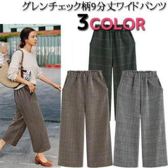 Tartan checked pattern eight minutes length wide underwear nine minutes length flare gaucho glen check bottoms Lady's in the fall and winter