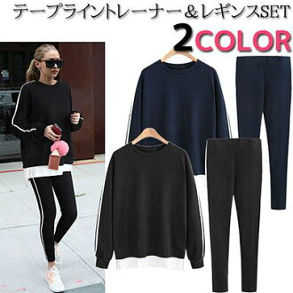 Tape line layer dropped shoulder sleeve back raising trainer and back raising ten minutes length leggings top and bottom SET sweat shirt T-shirt Lady's in the fall and winter