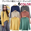 Dropped shoulder sleeve imbalance hem length rib knit tunic sweater sweat shirt cut-and-sew tops Lady's in the fall and winter