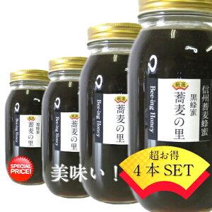 国産 非加熱 生はちみつ1000gx4本 信州産 美味い新そば蜂蜜 4kg秘密はアルプス山脈の水鉄分・ミネラル黒い蕎麦蜂蜜TV番組の影響で売り切れ御免・・・なさい