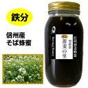 そば蜂蜜 国産 非加熱 無添加 生ハチミツ美味い蕎麦生蜂蜜 1kgX1本 冬の備え 黒いそばはちみつ 活酵素 鉄分 ミネラル…