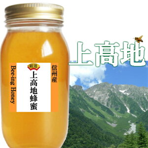 上高地生はちみつ国産非加熱 信州上高地の自然の生ハチミツ信州産100%国産百花生蜂蜜生蜂蜜1kgギボウシ・シナの木・菩提樹・モチの木・エンジュ・タラ・ウドなどの生ハチミツ強烈な自然